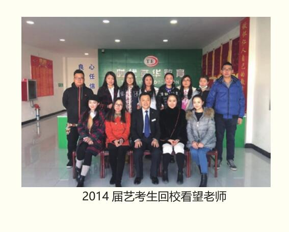 2014届师生合影