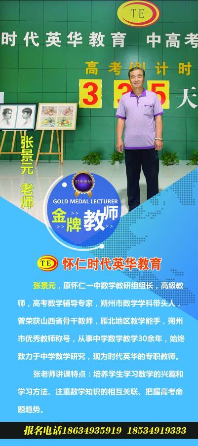 张景元老师