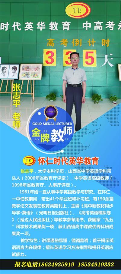 张志平老师
